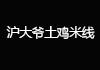 沪大爷土鸡米线