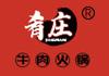 肴庄牛肉火锅加盟