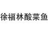 徐福林酸菜鱼