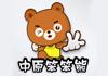 中原笨笨熊零食量贩