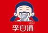 李白滇臊子米线
