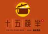十五筷半火锅鸡