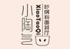 小陶气米线