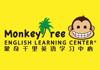 蒙奇千里英语学习中心
