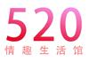 520情趣生活馆加盟