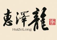 惠泽龙酒业
