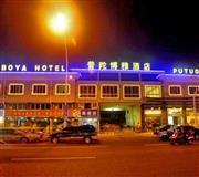 舟山普陀博雅酒店