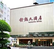 赣州赣龙大酒店