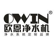 OWIN欧恩净水器