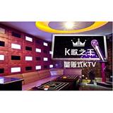 K歌王KTV
