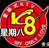 星期八KTV