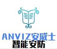 ANVIZ安威士智能安防