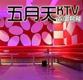 五月天KTV