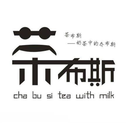 茶布斯奶茶