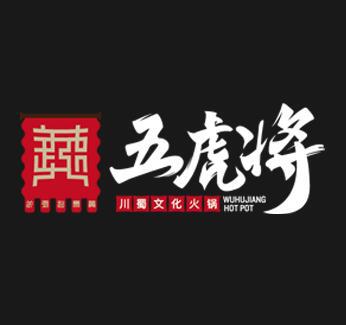 五虎将川蜀文化火锅