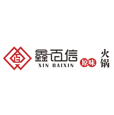 鑫百信原味火锅