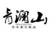 青澜山草本饮品
