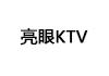 亮眼KTV