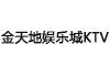 金天地娱乐城KTV