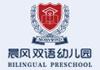 晨风双语幼儿园