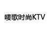 唛歌时尚KTV