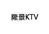 隆景KTV