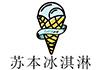 苏本冰淇淋
