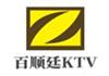 百顺廷KTV