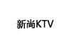 新尚KTV