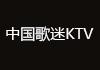 中国歌迷KTV