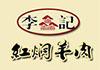 李记红焖羊肉火锅