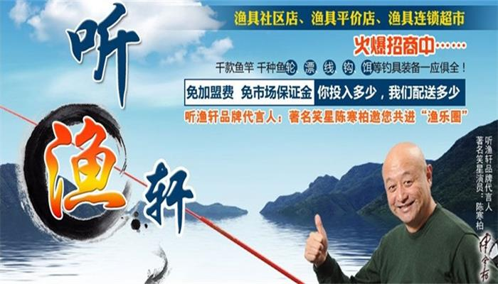 听渔轩国际渔具钓具加盟