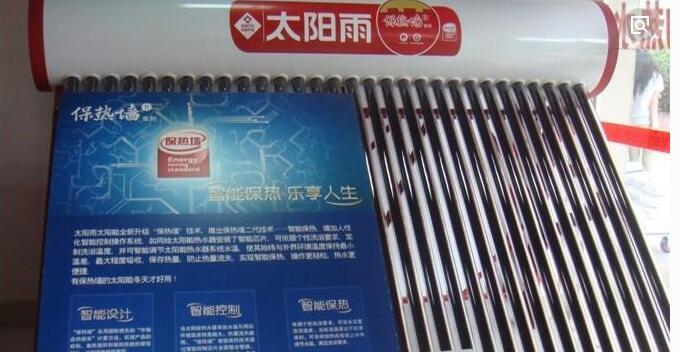 太阳雨太阳能热水器加盟