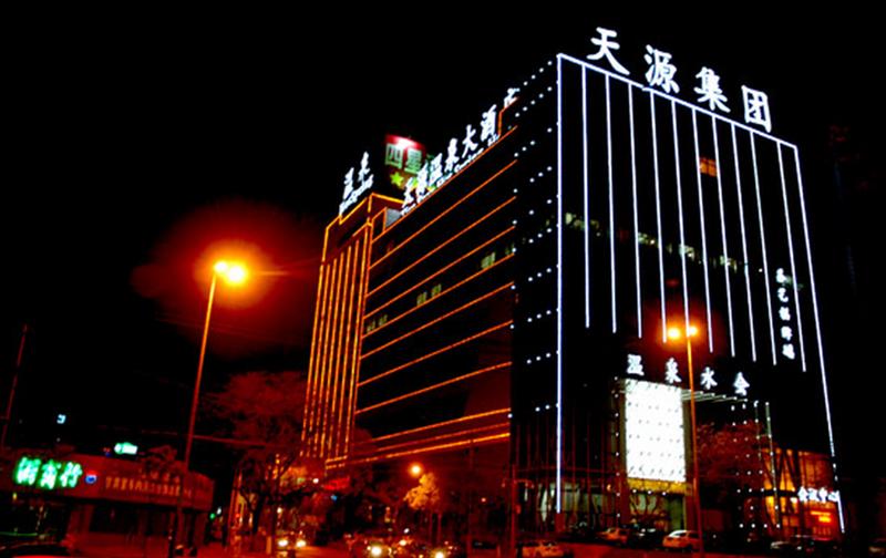 天源温泉大酒店