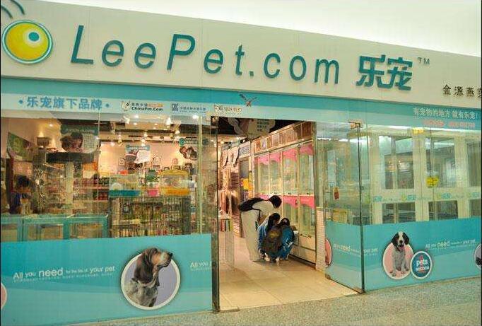 乐宠宠物用品店加盟