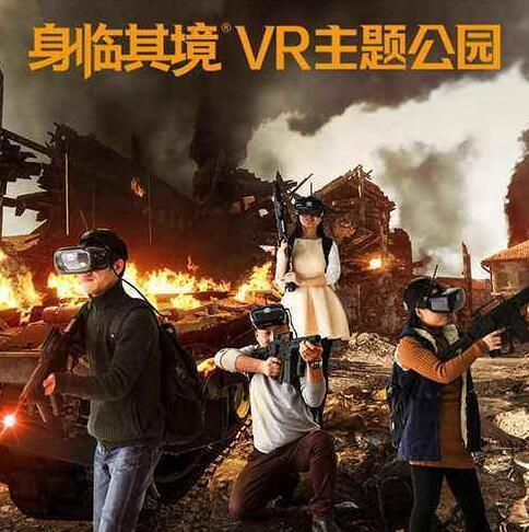 身临其境VR主题公园加盟