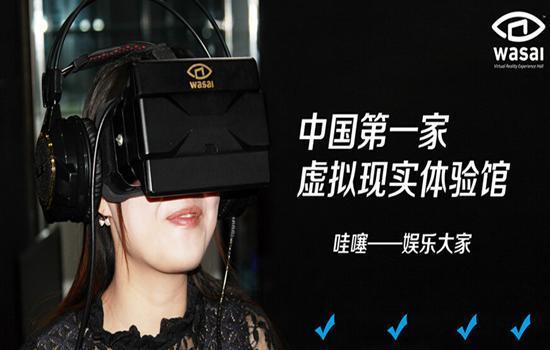 哇噻虚拟现实体验馆加盟