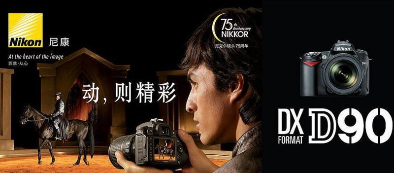 尼康数码相机加盟