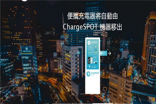 醒电ChargeSPOT加盟