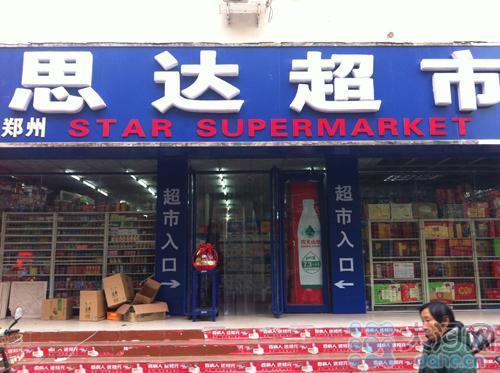 思达超市加盟