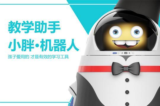 小胖机器人加盟