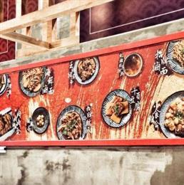 盛香亭新式热卤项目图片/20180311/05db27adfdf2401aabc605ebf8a7223f.jpg1