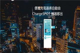 醒电ChargeSPOT项目图片/20190404/2b869efcd5ff4dc59c22a1824d8f0ddd.png1