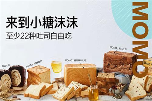 小糖沫沫吐司面包项目图片/20210308/3372a358706e499b803cc471d7c28d5b.jpg1