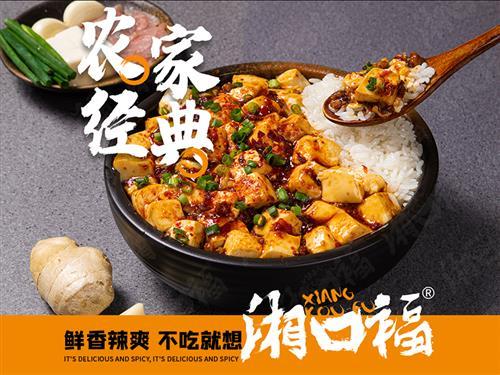 湘口福木桶饭项目图片/20210608/5989eafc089344d1a496945d3547f7e3.jpg1