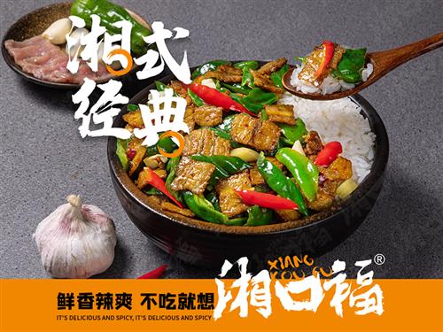 湘口福木桶饭项目图片/20210608/b8e972f1613740bcad1c63935e9f25a7.png1