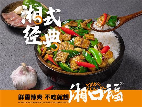 湘口福木桶饭项目图片/20210608/bf985894a3234e3db729a85ade88ee3f.jpg1