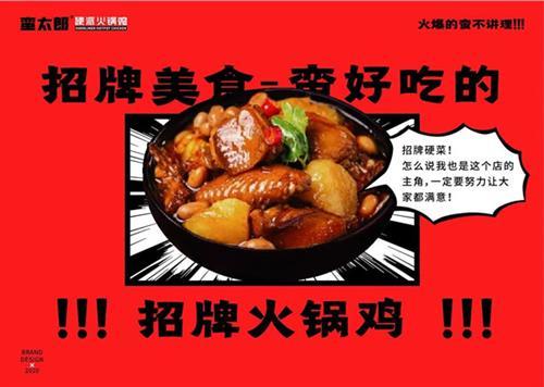 蛮太郎火锅鸡项目图片/20210616/0b502a6e5f4f4532b8d7f83c16c4027c.jpg1